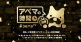 『アベマの時間』ロゴ