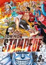 劇場版『ONE PIECE STAMPEDE』ポスター(C)尾田栄一郎/2019「ワンピース」製作委員会