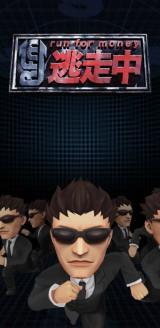 逃走中公式ゲームのプレイ画面