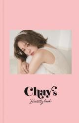 chay初のビューティーブック『chay's BEAUTY BOOK』表紙