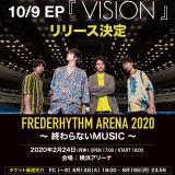 フレデリックが10月9日に2nd EP『VISION』リリース決定