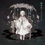 まふまふ アルバム『神楽色アーティファクト』(初回生産限定盤B・CD+DVD) ジャケット写真