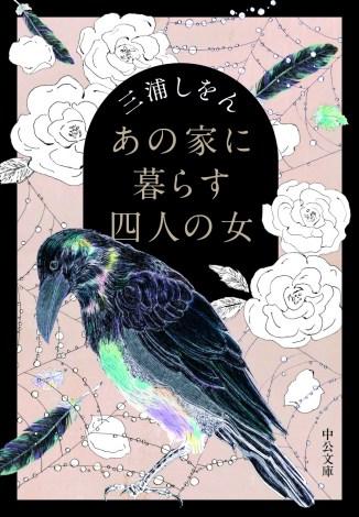 原作小説『あの家に暮らす四人の女』書影(C)三浦しをん/中公文庫
