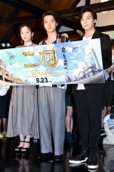 映画『二ノ国』の中高生限定スペシャルトークイベントに出席した(左から)永野芽郁、山崎賢人、新田真剣佑 (C)ORICON NewS inc.