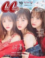 『CanCam』10月号(8月23日発売)の表紙を飾る(左から)松村沙友理、山下美月、加藤史帆