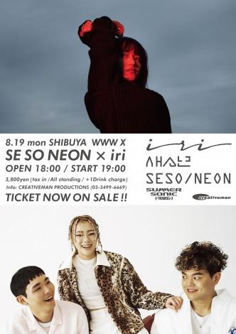 iriとSE SO NEONによる一夜限りのツーマンライブ『SUMMER SONIC EXTRA』(8月19日/渋谷WWWX)
