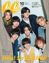 『CanCam』10月号で表紙を飾るHey! Say! JUMP
