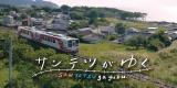 NHK総合(東北ブロック)『サンテツがゆく』8月16日放送(C)NHK