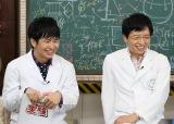 18日放送の『でんじろうのTHE実験』に出演する若林正恭、米村でんじろう (C)フジテレビ