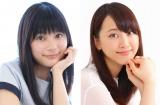 芳根京子、松井玲奈  photo:田中達晃(芳根)片山よしお(松井)(C)oricon ME inc.