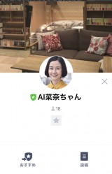 AI菜奈ちゃん、会話数1億回突破