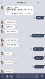『あなたの番です-反撃編-』AI菜奈ちゃんトーク画面 (C)日本テレビ