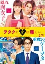 映画『ヲタクに恋は難しい』の新ティザービジュアル(C)2020映画「ヲタクに恋は難しい」製作委員会
