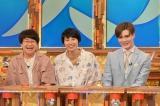 19日放送の『痛快TV スカッとジャパン』スタジオ出演するハリセンボンとMatt (C)フジテレビ