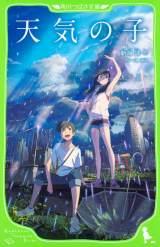 小・中学生向けの児童書版『天気の子』(作・新海誠、絵・ちーこ/KADOKAWA)は、8/19付週間BOOKランキング9位に初登場した