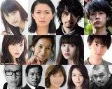 映画『糸』の追加キャスト13人は全員主演経験者 (C)2020映画『糸』製作委員会