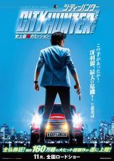 『シティーハンター(半角空け)THE MOVIE(半角空け)史上最香のミッション』11月、TOHOシネマズ日比谷ほか全国公開(C) AXEL FILMS PRODUCTION - BAF PROD - M6 FILMS