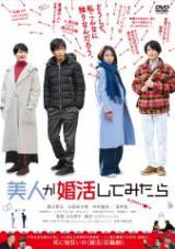 DVD『美人が婚活してみたら』のジャケット写真