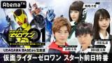 スタート直前の8月31日に『仮面ライダーゼロワン』前日生特番が決定 (C)AbemaTV