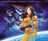 森口博子のアルバム『GUNDAM SONG COVERS』(C)創通・サンライズ