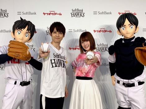 ホークス戦でセレモニアルピッチを行った(左から)梶裕貴、内田真礼 (C)SoftBank HAWKS