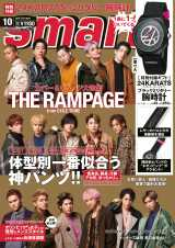 『smart』10月号の表紙を飾ったTHE RAMPAGE from EXILE TRIBE