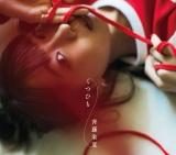 斉藤朱夏『くつひも』【初回生産限定盤】