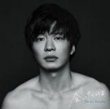 田中圭演じる手塚翔太が歌う『あなたの番です』主題歌シングル「会いたいよ」初回生産限定盤ジャケット写真