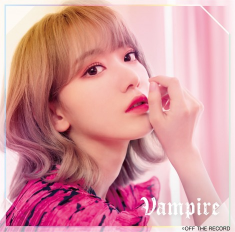 IZ*ONE 日本3rdシングル「Vampire」宮脇咲良ver.
