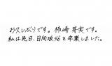 日向坂46初写真集『立ち漕ぎ』に卒業した柿崎芽実の手紙が掲載