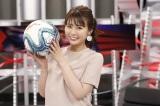 『スペインサッカ ー ラ・リーガ 』2019-20 WOWOW リーガールに決定した井口綾子