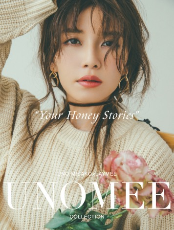 "UNOMEE COLLECTION ""Your Honey Stories""を発表した宇野実彩子"