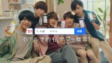キンプリ平野紫耀の勘違いを神宮寺勇太がフォロー「おもしろかったよ!」Yahoo!検索新CM