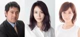 木曜劇場『モトカレマニア』に出演する(左から)小手伸也、山口紗弥加、田中みな実