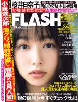 『FLASH』8月20日発売号表紙 (C)光文社/週刊FLASH