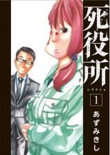 『死役所』原作書影(C)あずみきし/新潮社