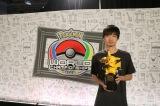 『ポケモンワールドチャンピオンシップス2019』ゲーム部門(マスターカテゴリー)優勝者のミゾブチナオト選手