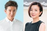 10月スタートのTBS日曜劇場に出演が決まった(左から)木村拓哉、鈴木京香(C)TBS