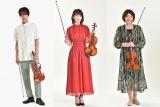 10月期の火曜ドラマ『G線上のあなたと私』に出演する中川大志、波瑠、松下由樹 (C)TBS