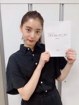 10月スタートフジテレビ系新木曜劇場『モトカレマニア』で主演を務める新木優子
