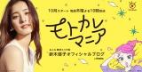 10月スタートフジテレビ系新木曜劇場『モトカレマニア』で主演を務める新木優子のオフィシャルブログ