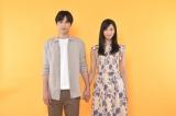 新金曜ドラマ『4分間のマリーゴールド』に主演する福士蒼汰、ヒロインの菜々緒 (C)TBS