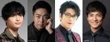 10月期日曜劇場『グランメゾン東京』に出演する玉森裕太、尾上菊之助、及川光博、沢村一樹(C)TBS