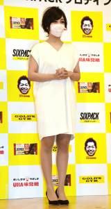 UHA味覚糖『SIXPACK プロテインバー チョコレート味』発売記念イベントに出席したざわちん (C)ORICON NewS inc.