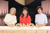 8月31日放送NHK総合『SONGS』に出演するSHISHAMO(C)NHK