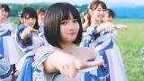 AKB48が矢作萌夏初センターの56thシングル「サステナブル」MV公開(C)AKS/キングレコード