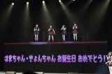 �M咲友菜&多田京加の誕生日を祝福=『AKB48全国ツアー2019〜楽しいばかりがAKB!〜』の神奈川・夜公演(チーム4)より(C)AKS