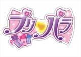 ロゴ(C)T-ARTS/ syn Sophia / テレビ東京/ IPP製作委員会