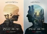 Netflixオリジナル映画『マリッジ・ストーリー』ロサンゼルスとニューヨークの景色が、夫婦の気持ちのすれ違いを想起させるビジュアル