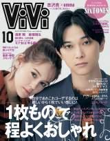 『ViVi』10月号の表紙を飾る(左から)emma、吉沢亮